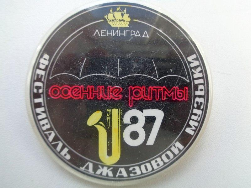 Значок фестиваля «Осенние ритмы» в Ленинграде, 1987