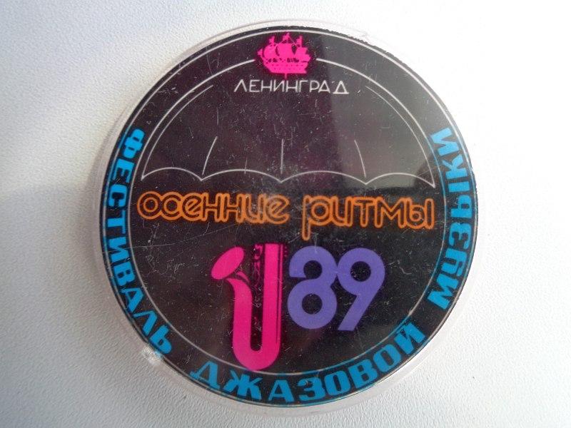 Значок фестиваля «Осенние ритмы» в Ленинграде, 1989