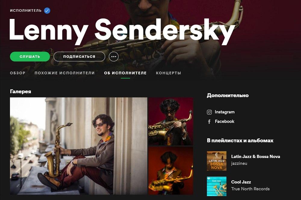 скриншот страницы артиста в приложении Spotify