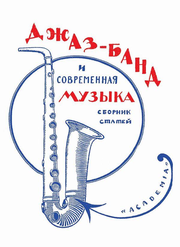 Обложка издания 1926 г.