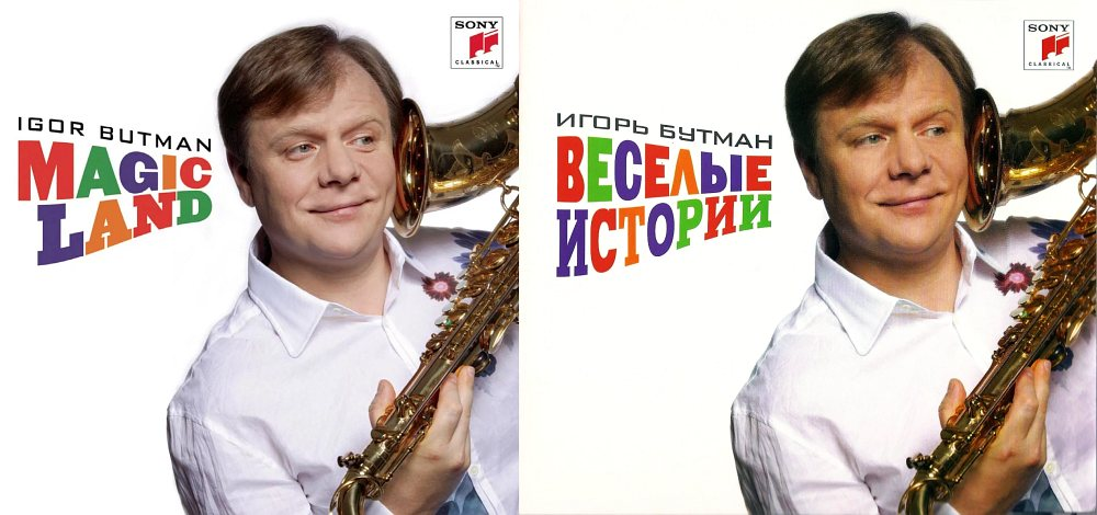 Обложки российского и международного изданий альбома