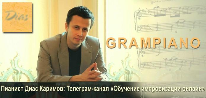 ПЕРЕЙТИ НА ТЕЛЕГРАМ-КАНАЛ GRAMPIANO