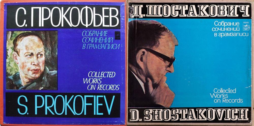 образцы серийного оформления собраний музыки Прокофьева и Шостаковича