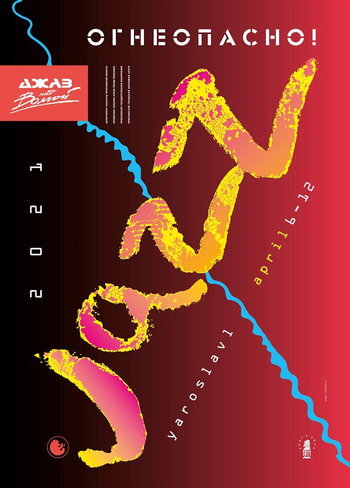 Постер фестиваля «Джаз над Волгой» 2021 года (дизайн: Елена и Михаил Макаровы, авторы всей айдентики фестиваля с 1989 г.)