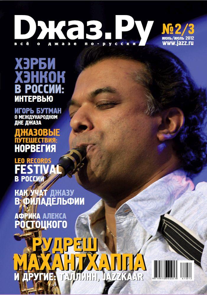 Рудреш Махантаппа на обложке бумажного «Джаз.Ру», 2012 год (фото © Анна Филипьева)