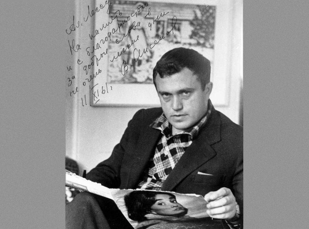 Василий Аксёнов, начал 1960-х