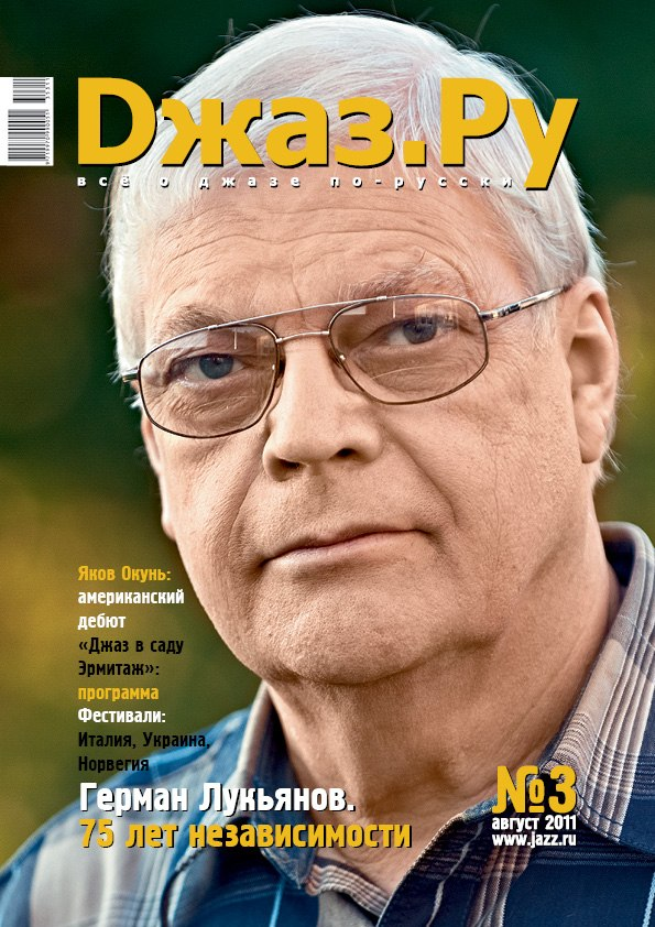 Обложка журнала Джаз.Ру №3-2011
