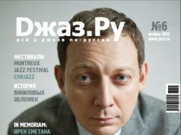 Яков Окунь на обложке «Джаз.Ру»