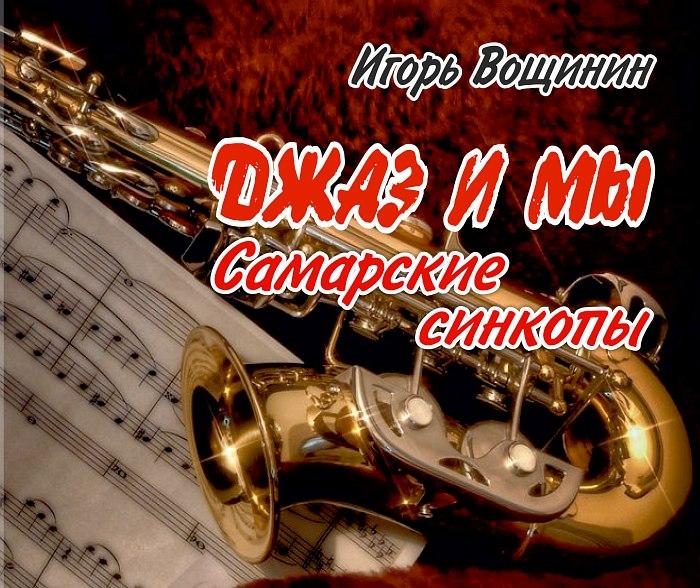 Обложка книги Игоря Вощинина