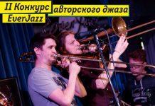 II конкурс Everjazz для ансамблей, исполняющих авторскую джазовую музыку