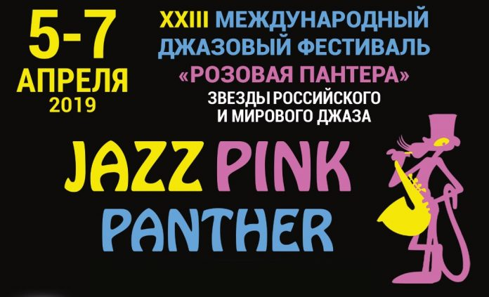 Розовая пантера 2019