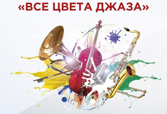 Радио Джаз - Все цвета джаза