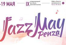Jazz May Penza 2019