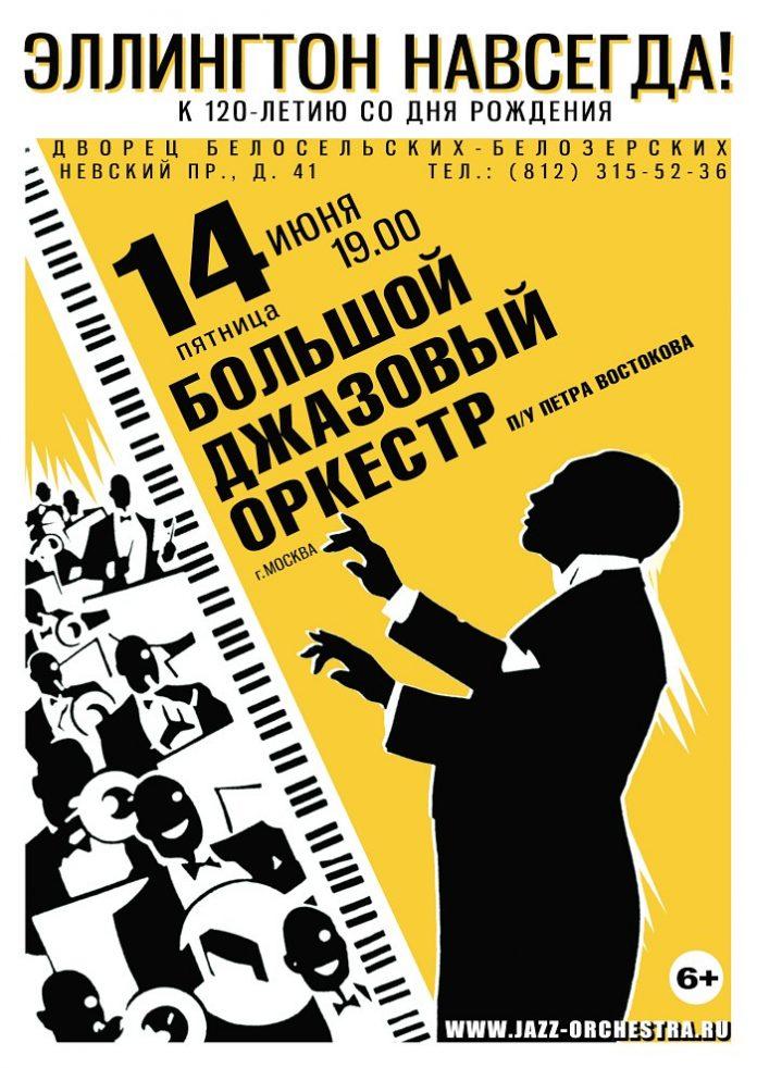 Большой Джазовый Оркестр в Петербурге