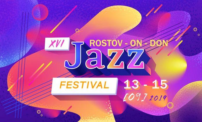«Ростовский джаз приглашает»