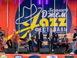 Пятый фестиваль «Большой Джем» в Сестрорецке