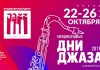jazz days logo