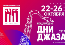 jazz days logo