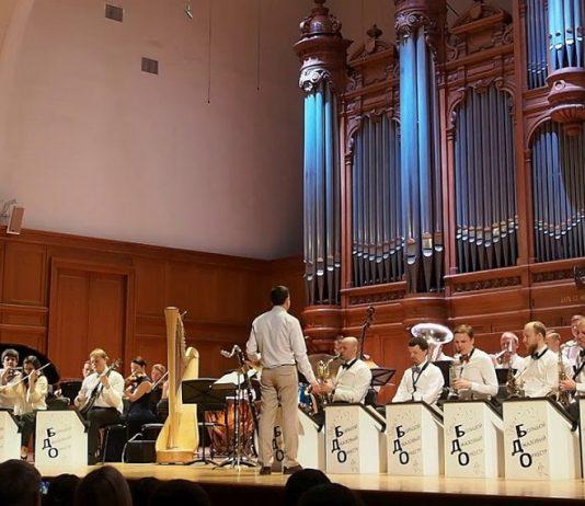 Большой Джазовый Оркестр в Большом зале Консерватории
