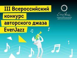 Итоги III Всероссийского конкурса авторского джаза в Екатеринбурге