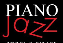 piano-logo