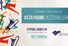 #STAYHOMEJAZZCHALLENGE