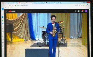14-й детско-юношеский конкурс «Маэстро Джаз»