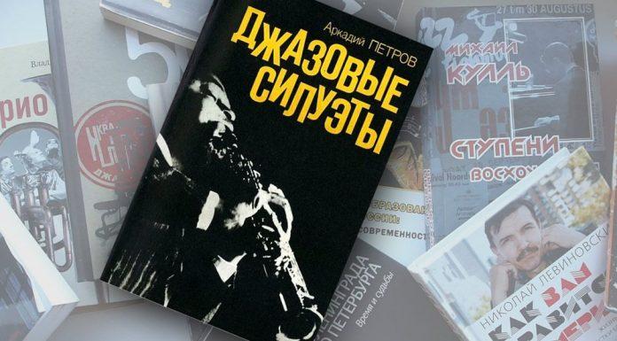 Книги о джазе. Джазовые силуэты