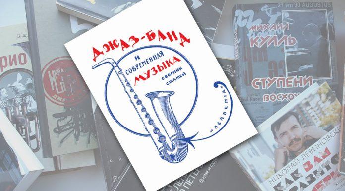 книги о джазе