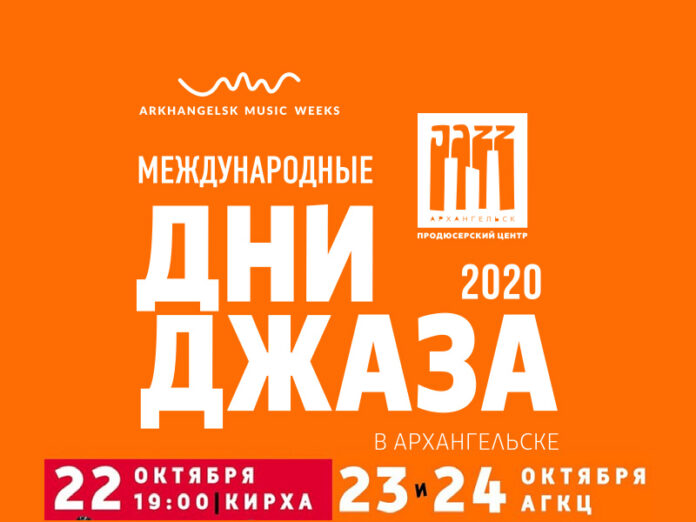 Jazz Days 2020