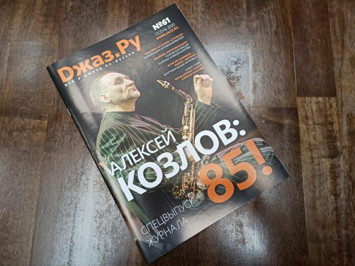 «Джаз.Ру» №61