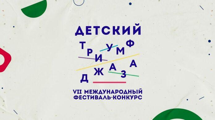 VII международный фестиваль-конкурс «Детский Триумф джаза»