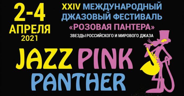 Розовая пантера 2021