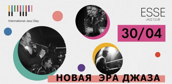 «Новая эра джаза»