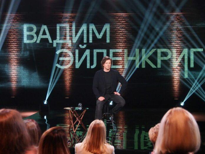 Вадим Эйленкриг