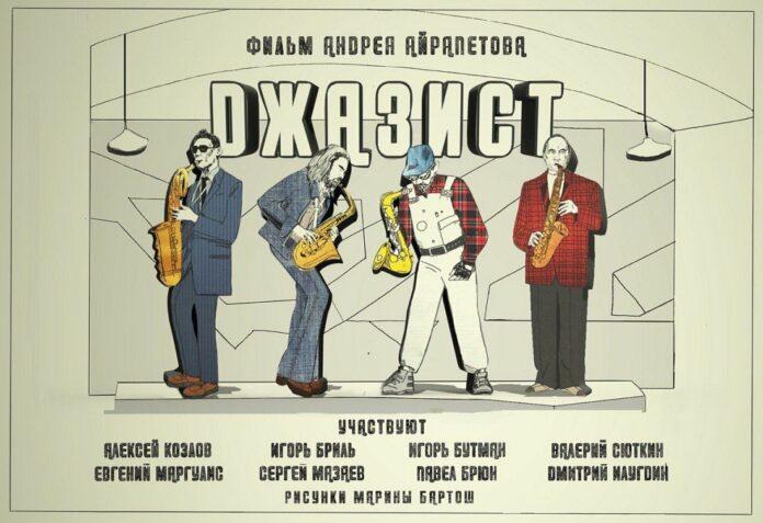 Постер фильма «Джазист»