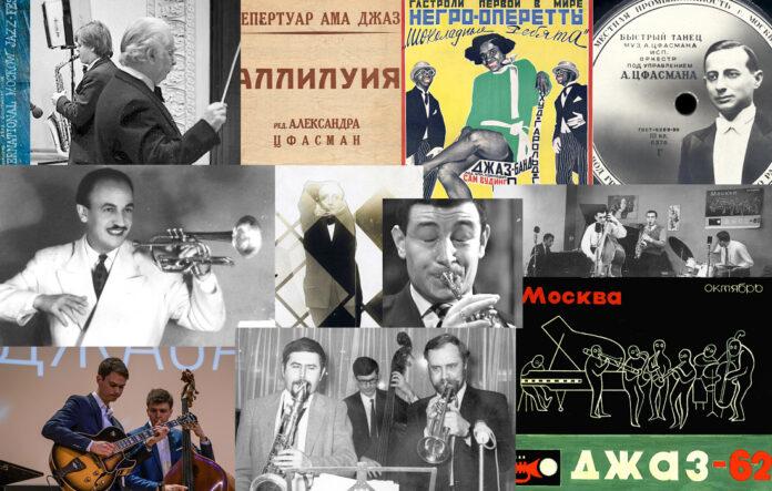 Джаз и Москва: накануне столетия совместной истории