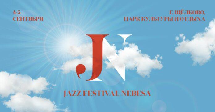 Джаз Фестиваль Небеса