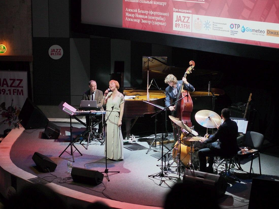 «Джаз в двух действиях», Москва, Центральный Дом художника, 17.02.2017